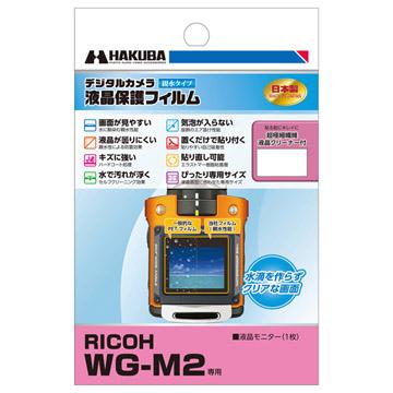 RICOH WG-M2 専用 液晶保護フィルム 親水タイプ