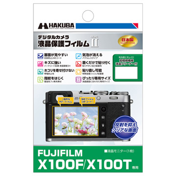 FUJIFILM X100F / X100T 専用 液晶保護フィルム MarkI