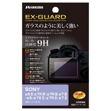 SONY α9 II / α7R IV 専用 EX-GUARD 液晶保護フィルム
