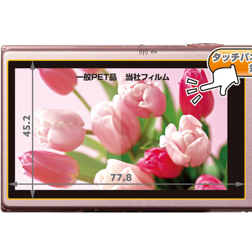 液晶保護フィルム Canon IXY 420F / 1/ 51S 専用