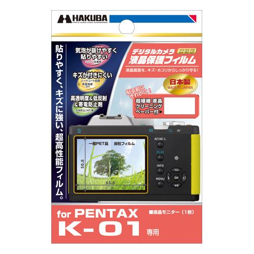 液晶保護フィルム PENTAX K-01 専用