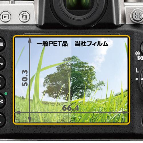 Nikon Df 専用 液晶保護フィルム