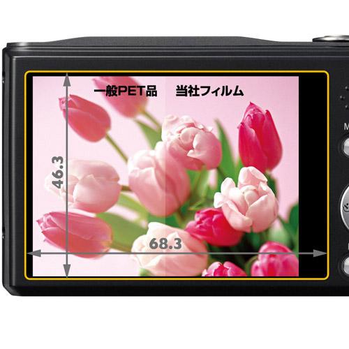 ハクバ Panasonic LUMIX SZ8 専用 液晶保護フィルム