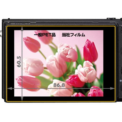 ハクバ CASIO EXILIM EX-100 / EX-10 専用 液晶保護フ