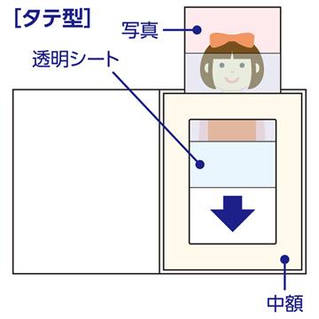 インサート普通台紙 No.301