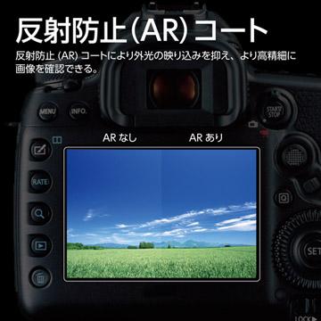 反射防止(AR)コート