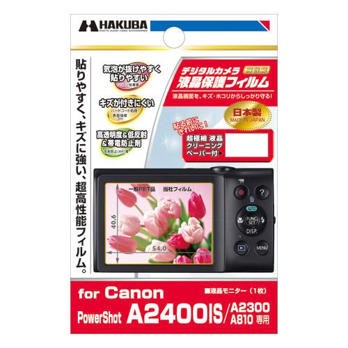 保護フィルム Canon PowerShot A2400IS