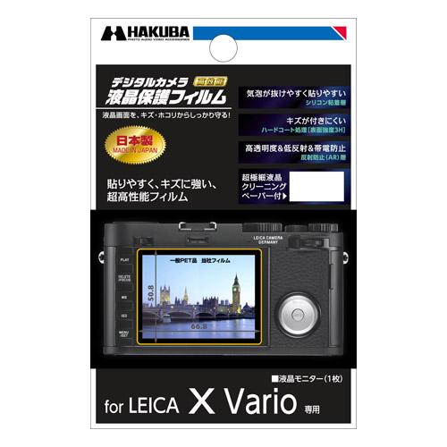 LEICA X Vario 専用 液晶保護フィルム