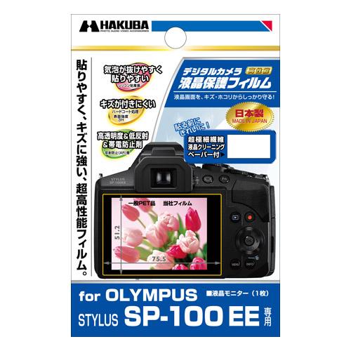 ハクバ ハクバ OLYMPUS STYLUS SP-100 EE 専用 液晶保護