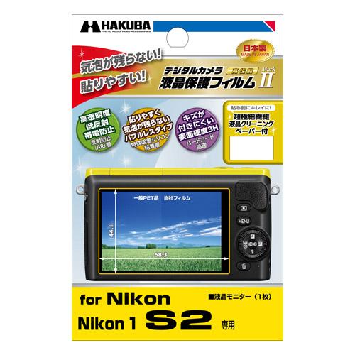 ハクバ Nikon 1 S2 専用 液晶保護フィルム MarkII