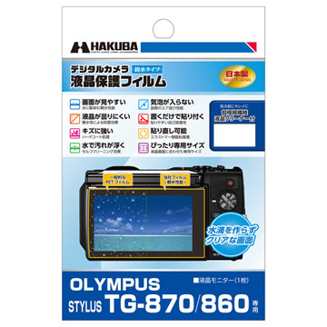 OLYMPUS STYLUS TG-870 / 860 Tough 専用 液晶保