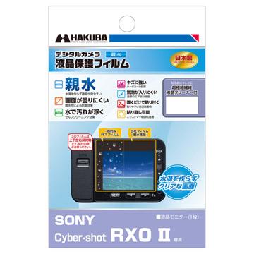 SONY Cyber-shot RX0 II 専用 フィルム 親水タイプ