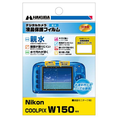 Nikon COOLPIX W150 専用 液晶保護フィルム 耐衝撃タイプ