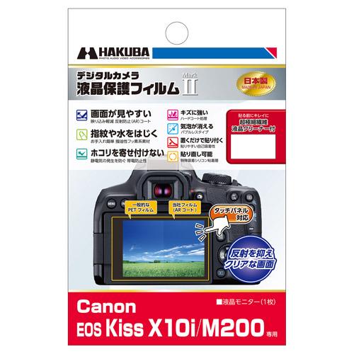 Canon EOS Kiss X10i 専用 保護フィルム MarkII