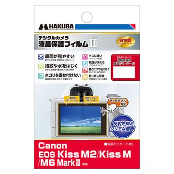 Canon EOS Kiss M2 専用 液晶保護フィルム MarkII
