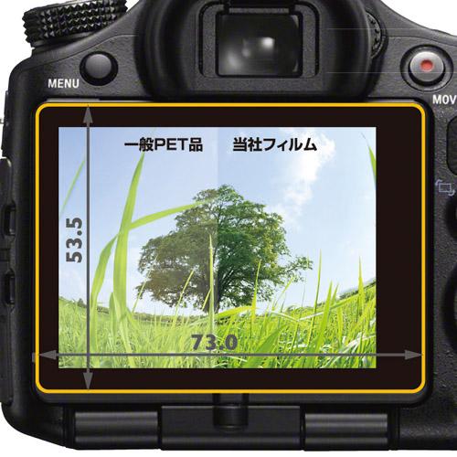 液晶保護フィルム SONY α 57/65 専用