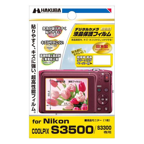 液晶保護フィルム Nikon COOLPIX S3500 / S3300 専用