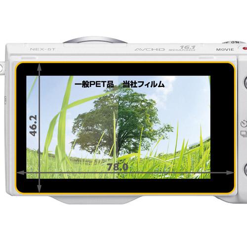 SONY α NEX-5T / NEX-5R 専用 液晶保護フィルム