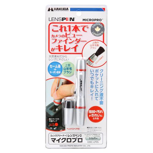 レンズペン2 マイクロプロ