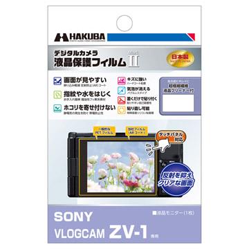 SONY VLOGCAM ZV-1 専用 液晶保護フィルム MarkII