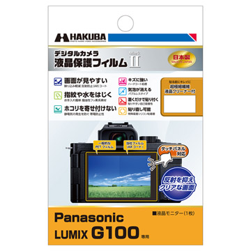 Panasonic LUMIX G100 専用 液晶保護フィルム MarkII