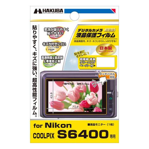 液晶保護フィルム Nikon COOLPIX S6400 専用