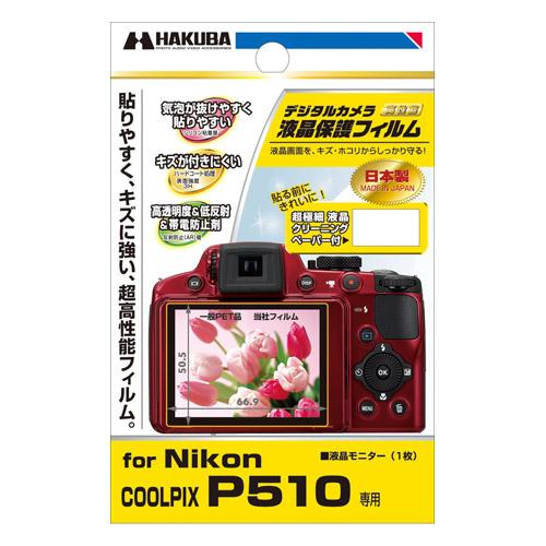 液晶保護フィルム Nikon COOLPIX P510 専用