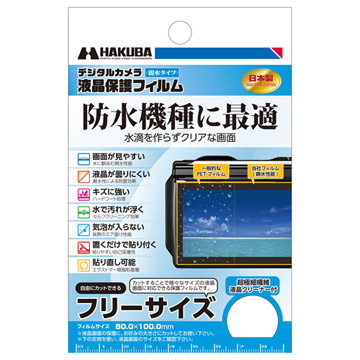 汎用 液晶保護フィルム 親水タイプ フリー80×100