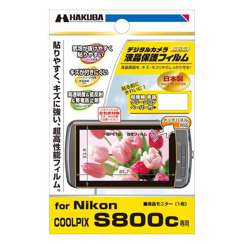 液晶保護フィルム Nikon COOLPIX S800C 専用