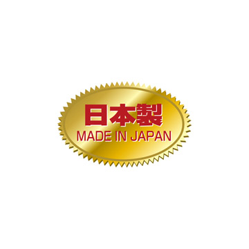 信頼の日本製