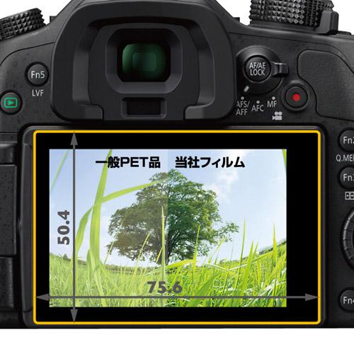 ハクバ Panasonic LUMIX GH4 / GH3 専用 液晶保護フィル