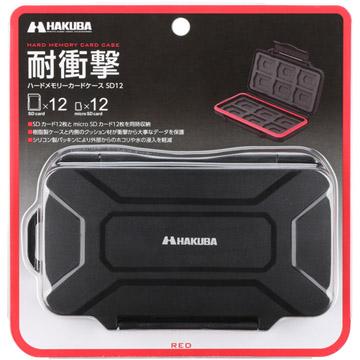 ハクバ ハードメモリーカードケース SD12(ブルー/レッド)