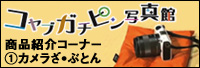 コヤブガチピン写真館商品紹介コーナー