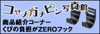コヤブガチピン写真館商品紹介くびの負担がZEROフック
