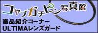 コヤブガチピン写真館商品紹介コーナーULTIMAレンズガード