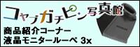 コヤブガチピン写真館商品紹介液晶モニタールーペ3x