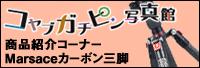 コヤブガチピン写真館商品紹介Marsaceカーボン三脚