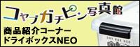 コヤブガチピン写真館商品紹介ドライボックスNEO
