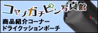コヤブガチピン写真館商品紹介ドライクッションポーチ