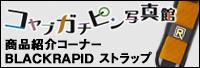 コヤブガチピン写真館BLACKRAPIDストラップ