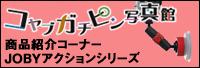コヤブガチピン写真館JOBYサクションカップ/クランプ