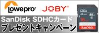 Lowepro/JOBYプレゼントキャンペーン
