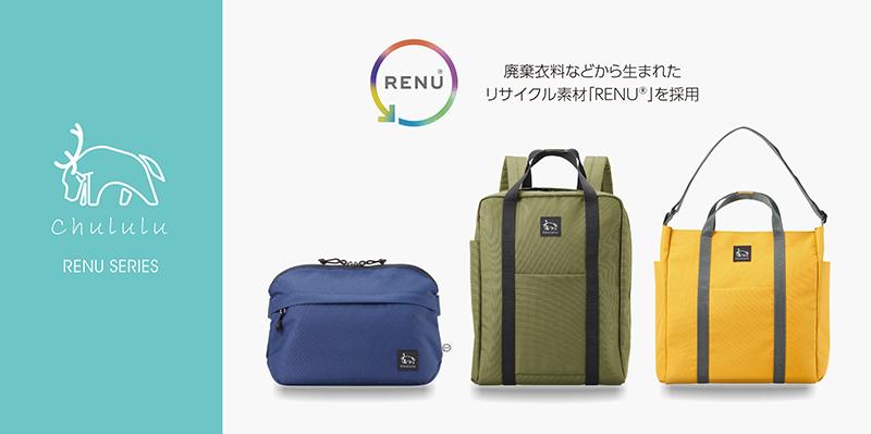 リサイクル素材RENU(レニュー)を採用したサスティナブルなバッグ