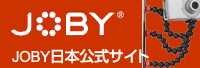 JOBY専用サイト