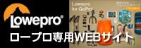 ロープロ専用WEBサイト