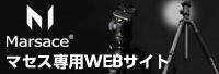 マセス専用WEBサイト