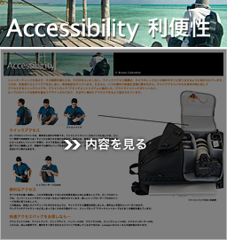 Accessibility [利便性]